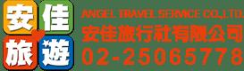 安佳旅行社社logo