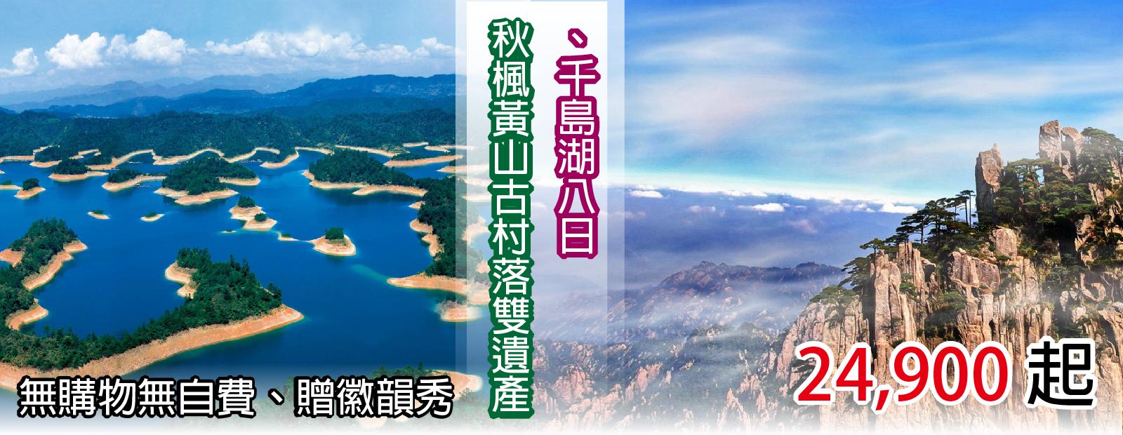 黃山8日遊