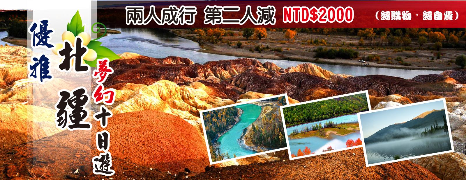 優雅北疆10遊